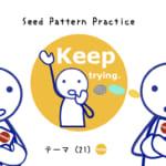 <b>なりきりコース Seed Pattern Practice (21) Keep trying.</b>