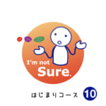 <b>はじまりコース (10) I'm not sure.</b>