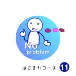 <b>はじまりコース (11) No problem.</b>