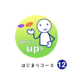 <b>はじまりコース (12) What's up?</b>