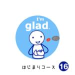 <b>はじまりコース (16) I'm glad.</b>