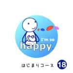 <b>はじまりコース (18) I'm so happy.</b>