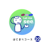 <b>はじまりコース (22) Let me see.</b>