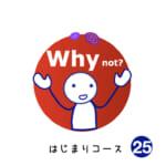 <b>はじまりコース (25) Why not?</b>