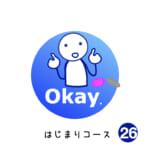 <b>はじまりコース (26) Okay.</b>