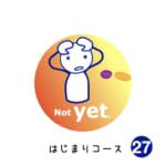 <b>はじまりコース (27) Not yet.</b>