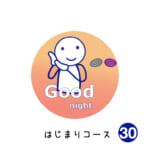 <b>はじまりコース (30) Goodnight.</b>