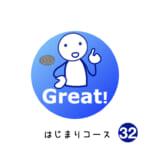 <b>はじまりコース (32) Great!</b>