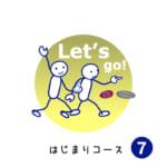 <b>はじまりコース (7) Let's go!</b>