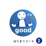 <b>はじまりコース (2) I'm good.</b>