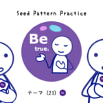 <b>なりきりコース Seed Pattern Practice (23) Be true.</b>