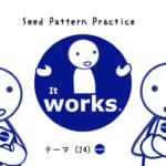 <b>なりきりコース Seed Pattern Practice (24) It works.</b>