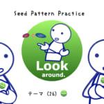 <b>なりきりコース Seed Pattern Practice (26) Look around.</b>