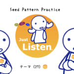 <b>なりきりコース Seed Pattern Practice (27) Just listen.</b>