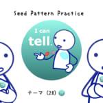 <b>なりきりコース Seed Pattern Practice (28) I can tell.</b>