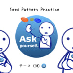 <b>なりきりコース Seed Pattern Practice (30) Ask yourself.</b>