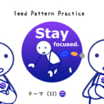 <b>なりきりコース Seed Pattern Practice (33) Stay focused.</b>