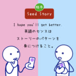 <b>Seed Story (1) I hope you'll get better soon.</b>