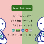 <b>なりきりコース Seed Patterns (Week 3)(音声&ニュアンス編)</b>