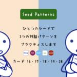 <b>なりきりコース Seed Patterns (Week 4)</b>