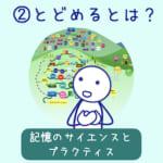 <b>記憶のサイエンスとプラクティス ② ことばをとどめるには?</b>