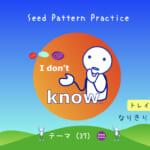 <b>なりきりコース トレイル2  Seed Pattern Practice (37) I don't know.</b>