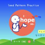 <b>なりきりコース トレイル2  Seed Pattern Practice (40) I hope so.</b>