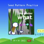 <b>なりきりコース トレイル2  Seed Pattern Practice (41) No matter what.</b>