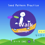 <b>なりきりコース トレイル2  Seed Pattern Practice (44) Walk through.</b>