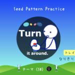 <b>なりきりコース トレイル2  Seed Pattern Practice (50) Turn it around.</b>