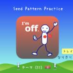 <b>なりきりコース トレイル2  Seed Pattern Practice (51) I'm off.</b>
