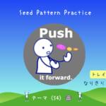 <b>なりきりコース トレイル2  Seed Pattern Practice (54) Push it forward.</b>