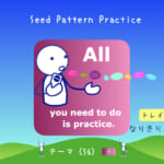 <b>なりきりコース トレイル2  Seed Pattern Practice (56) All you need to do</b>