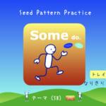 <b>なりきりコース トレイル2  Seed Pattern Practice (57) Some do.</b>
