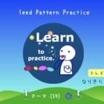 <b>なりきりコース トレイル2  Seed Pattern Practice (59) Learn to practice.</b>
