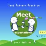 <b>なりきりコース トレイル2  Seed Pattern Practice (60) Meet expectations.</b>