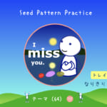 <b>なりきりコース トレイル2  Seed Pattern Practice (64) I miss you.</b>