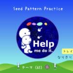 <b>なりきりコース トレイル2  Seed Pattern Practice (65) Help me do it.</b>