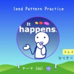 <b>なりきりコース トレイル2  Seed Pattern Practice (66) It happens.</b>